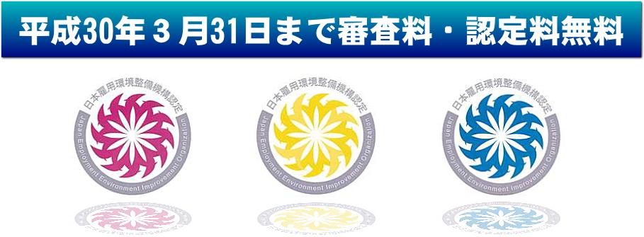 社)日本雇用環境整備機構/適正...